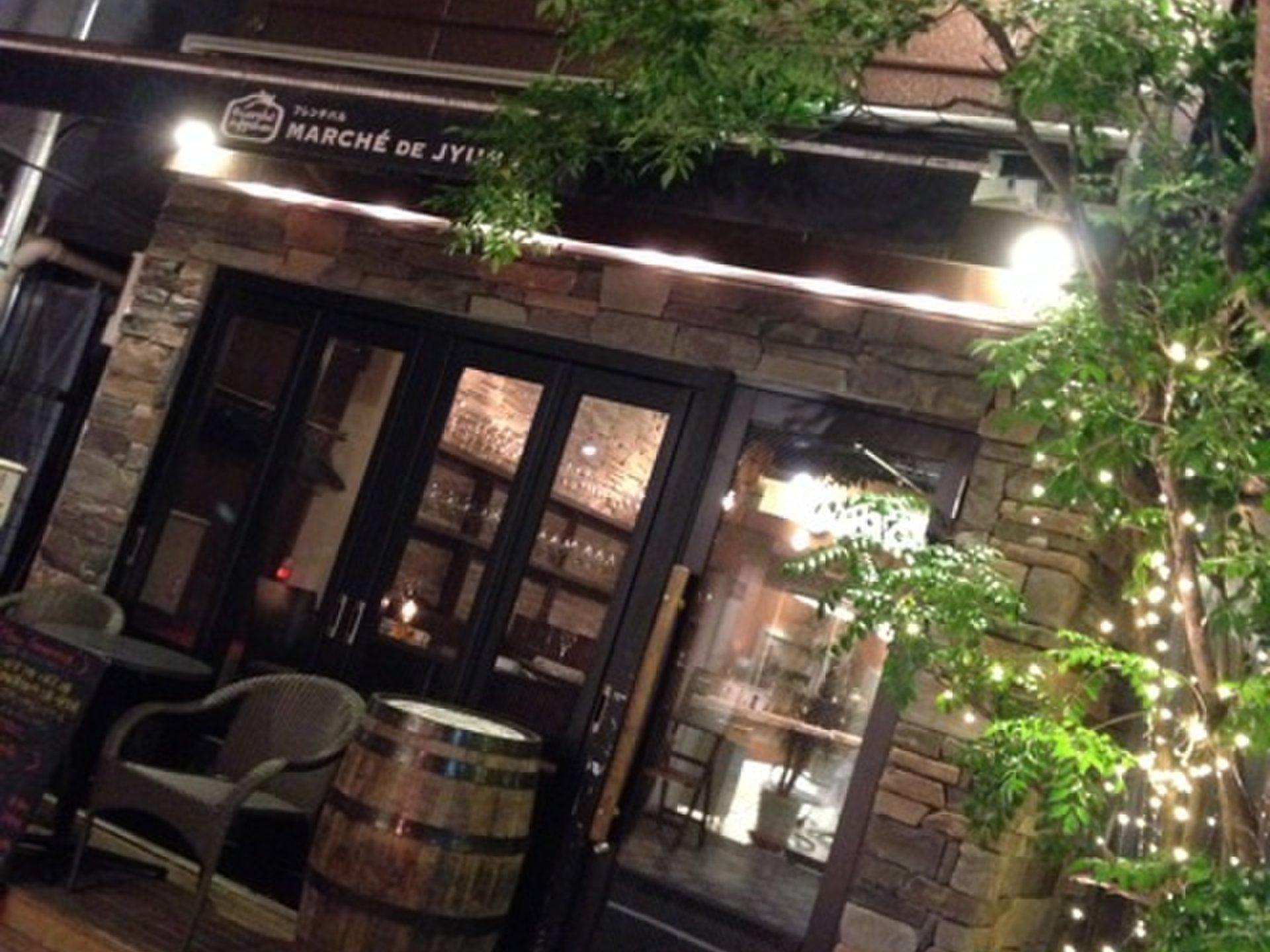 麻布十番にある自然派ワインとお肉のお店マルシェ デ ジュウバンでおしゃれに女子会
