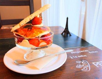 「ケーキなのパフェなの?」SNSで話題の街角にあるフランスカフェでいただく季節限定の贅沢スイーツ♡