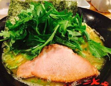 恵比寿の醤油の味が強い家系ラーメン『太龍軒』でパクチーラーメンを頂きました!!