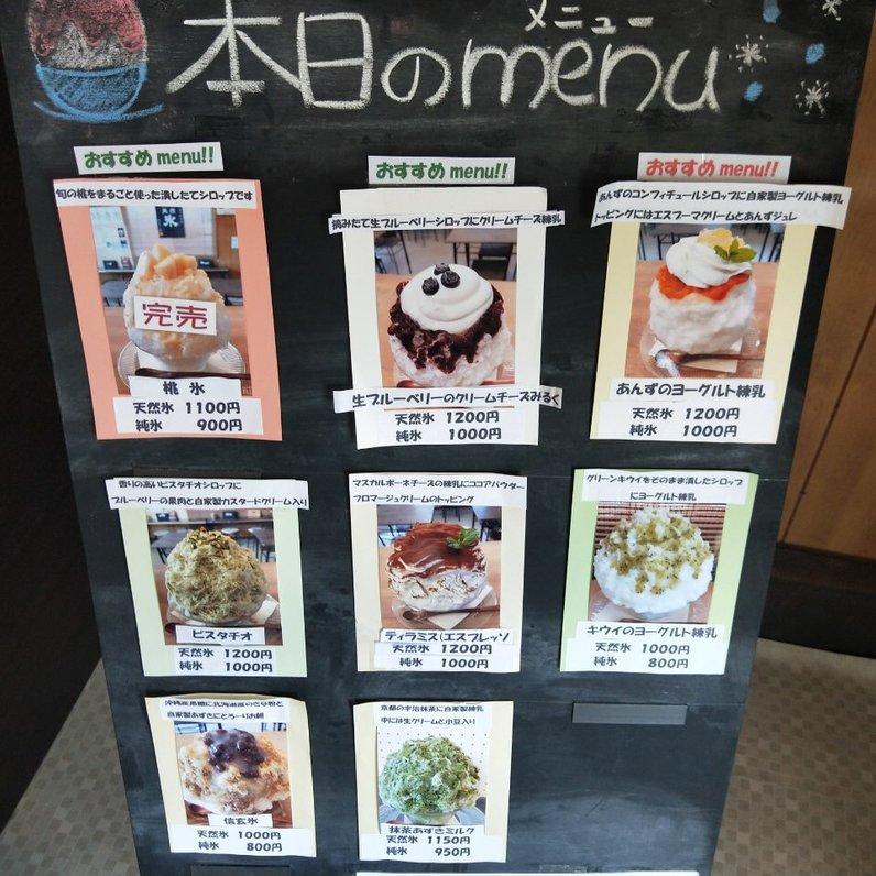 氷屋cafe 旬果