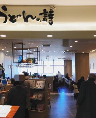 うどんの詩 東武船橋店