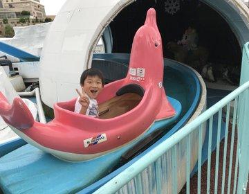 子連れ(2人以上)横浜旅行☆子供が絶対楽しめる1泊2日プラン★入園無料の動物園やみなとみらい遊園地!