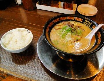 長崎大学の学食に飽きた!たまにはコッテリした食べ物が食べたいあなたへ!!