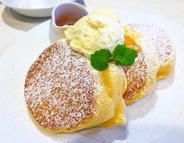 『今話題のとろふわパンケーキ』幸せのパンケーキは食べたらほんとうに幸せになった!