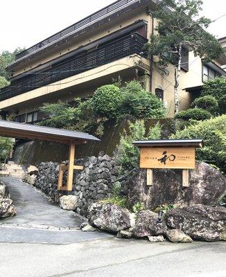 千年の美湯そうだ山温泉 和 YAWARAGI