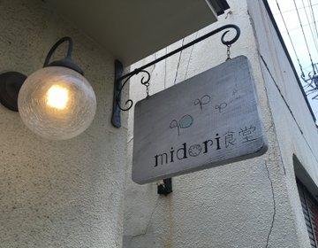 プラスアルファのバランスごはん☆【midori食堂】一食500Kcal前後の嬉しいランチ