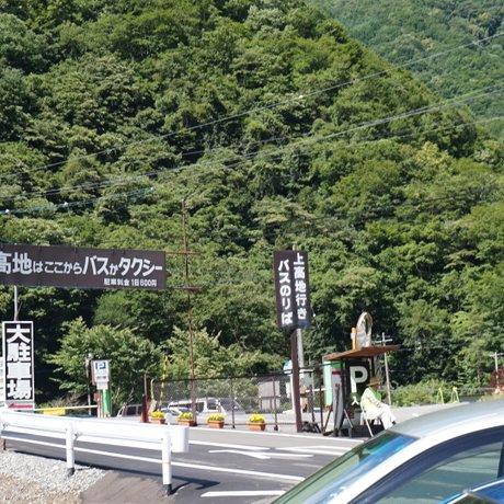 沢渡大橋駐車場