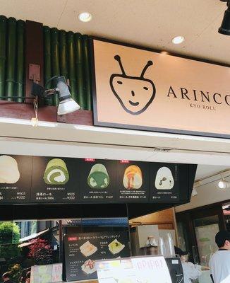 アリンコ 京都嵐山本店 (ARINCO)