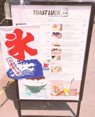 トーストラック harajuku
