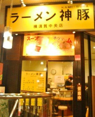ラーメン神豚 横須賀中央店