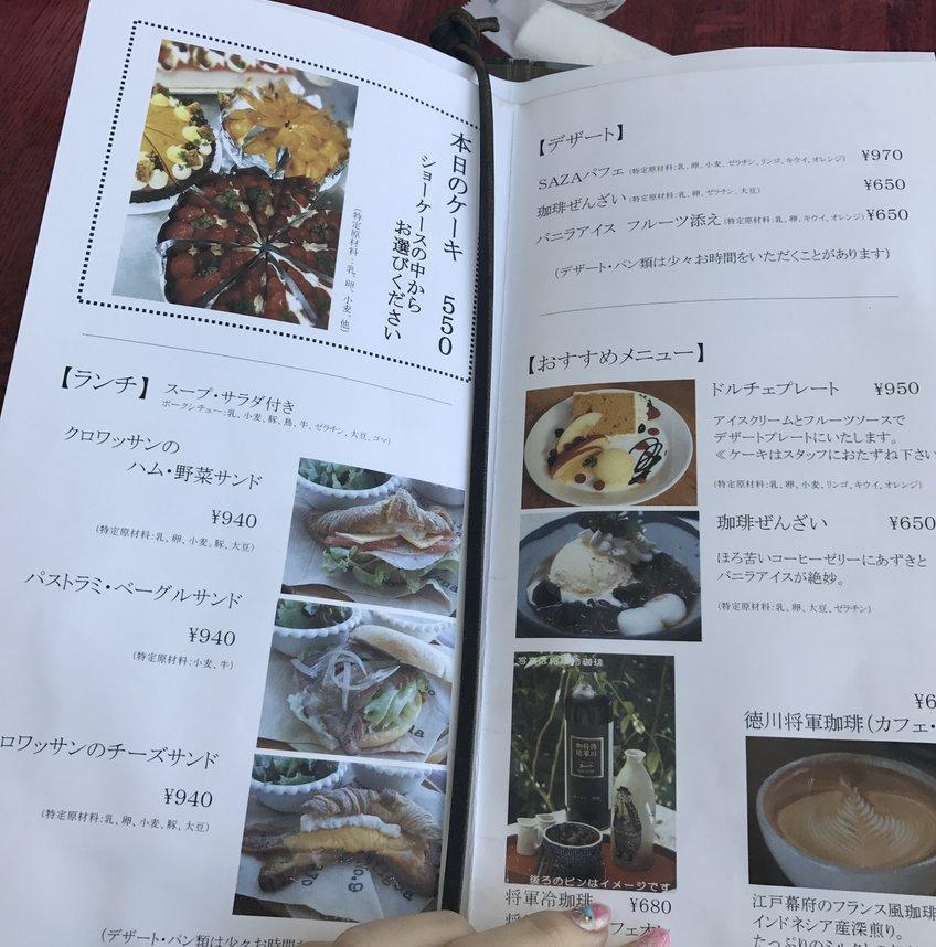 サザコーヒー 水戸京成百貨店