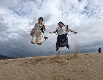 山陰へ行こう~鳥取砂丘の楽しみ方~砂があるだけなんて言わせない