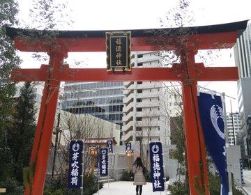 徳川将軍も参拝!初詣は日本橋の福徳神社で!