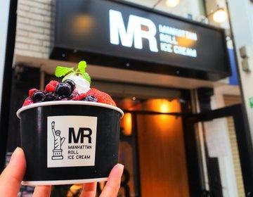 関西初上陸!アクセス抜群のロールアイス専門店マンハッタンロールアイスクリーム実は〇〇発祥なんです!