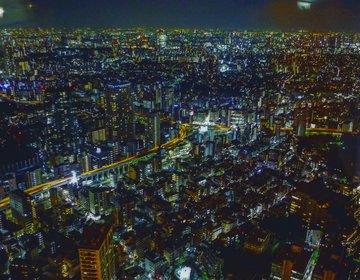 【東京タワー夜景比較】大展望台と特別展望台の違いって?