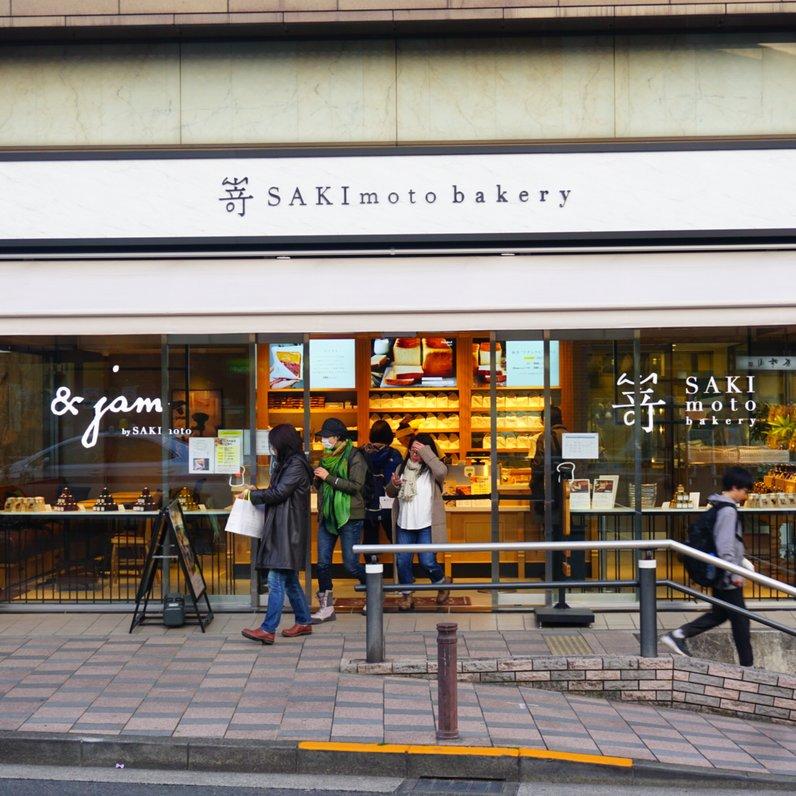 高級食パン専門店 嵜本 田園調布店 (サキモト)