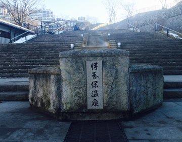 【群馬・伊香保おすすめ観光スポット!】石段上って、伊香保温泉の足湯でまったり&昔の遊びも満喫プラン!