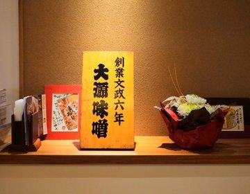 「味噌パフェってどんなパフェ?」大阪にある文政6年創業の老舗味噌店でいただく大人スイーツ!