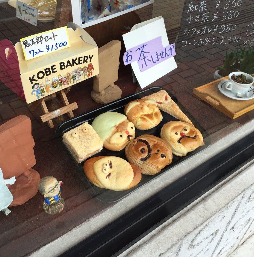 神戸ベーカリー 水木ロード店