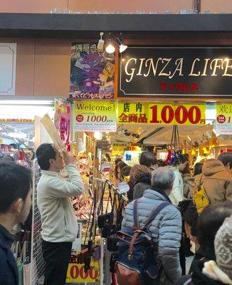 銀座ライフ浅草店
