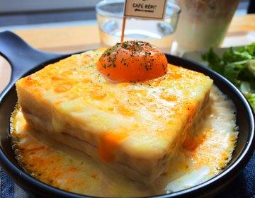 「こんな贅沢なトースト食べたことある?」堀江のニューフェイス!オーブンで焼く豪快チーズのナイアガラ♡