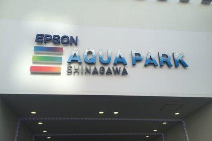 アクアパーク品川
