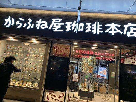 からふね屋珈琲店 三条本店