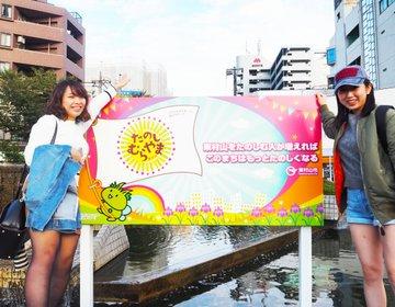 【東村山・パワースポット巡り♡後編】パワースポット・酒蔵…「楽しい!」が溢れる街でぶらり旅♪