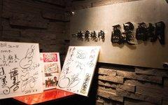 Daigo Ginza store