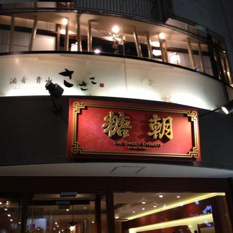 糖朝 虎ノ門ヒルズ店