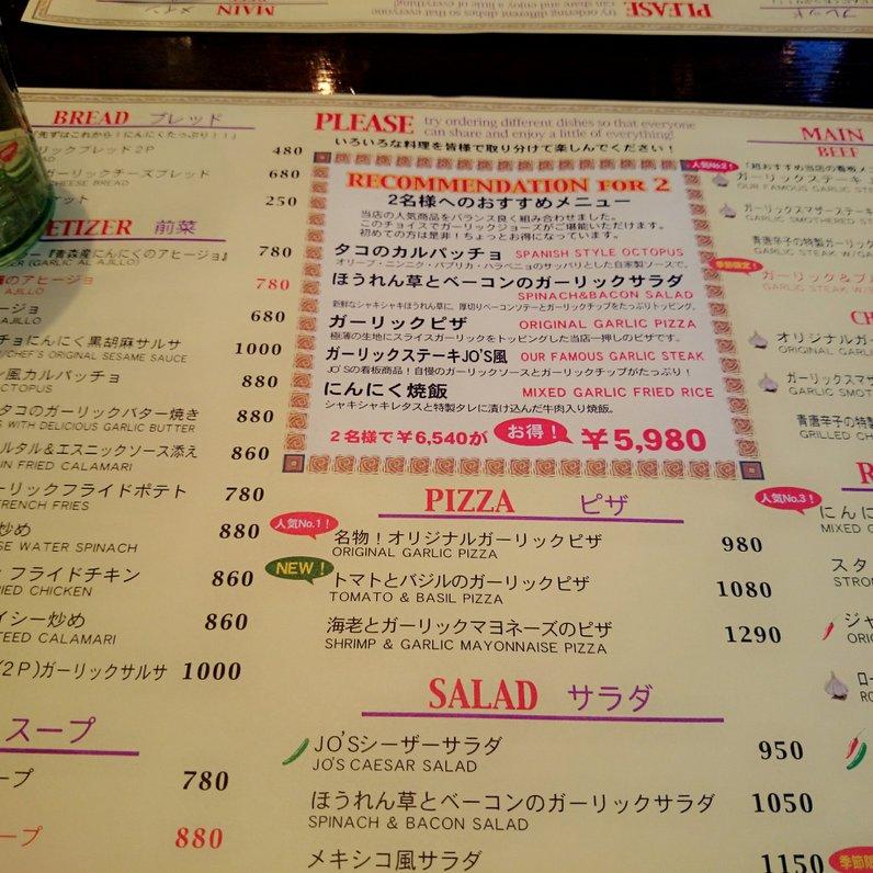【閉店】ガーリック ジョーズ 町田グランベリーモール店