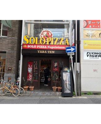 ソロピッツァナポレターナ 矢場店