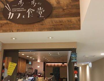 【女子会・デート】北千住駅徒歩2分のカフェ「一歩一歩のカフェ食堂」が栄養満点で女子ウケ◎