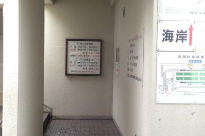 県立湘南海岸公園西部駐車場管理事務所