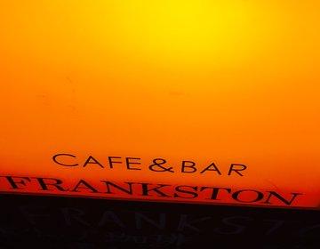 【中野】スペイン料理とシェリーが楽しめる最高にアットホームなFRANKSTON