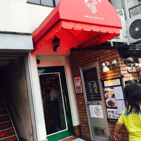 サラダの店サンチョ 河原町本店