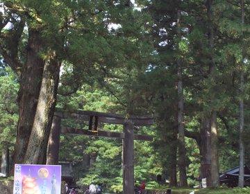 【日光・日帰り】パワースポット3連発!東照宮~二荒山神社~瀧尾神社