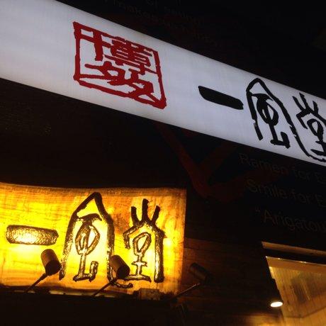 博多 一風堂 札幌狸小路店