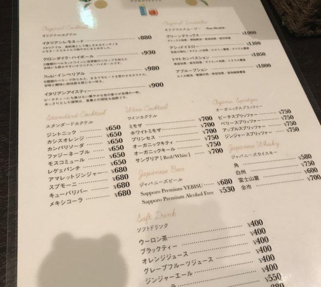 noki shibuya (ノキシブヤ)