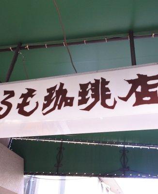 まるも珈琲店