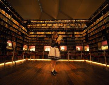 【撮影OK】本が食べられる⁉100万冊所蔵の「東洋文庫ミュージアム」で雨の日デート