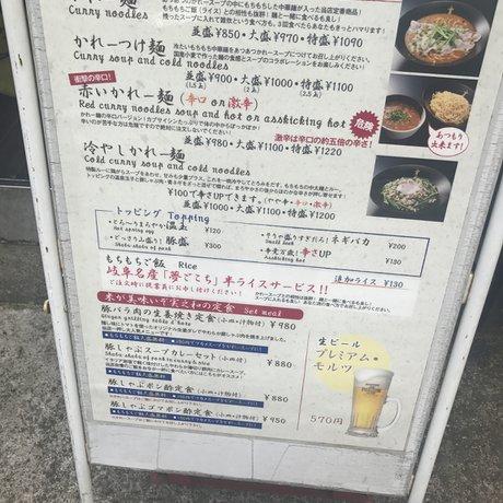 かれー麺 実之和 青山店