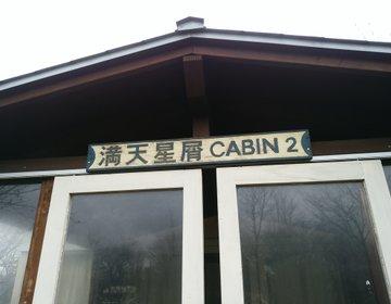 【旅猿ロケ地巡り】北軽井沢スウィートグラスでキャンプの旅
