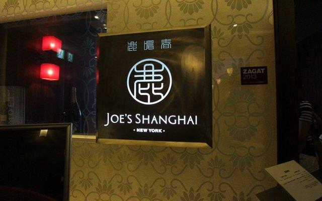 JOE'S SHANGHAI 池袋サンシャイン59階店
