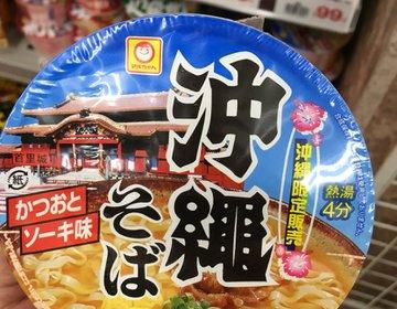 【現地に住んでいた主婦が語る沖縄】スーパー「サンエー」でコスパ◎ご当地土産を見つけよう!