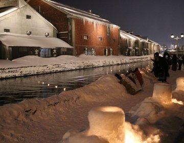 さっぽろ雪まつり超する方も☆幻想的な小樽キャンドルナイト☆小樽雪あかりの路でほっこり感動体験♪
