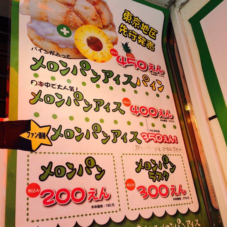 世界で2番目においしい焼き立てメロンパンアイス 渋谷公園通り店