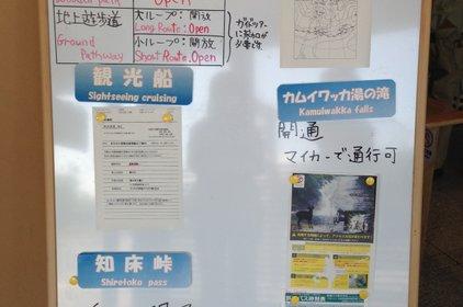 知床ガイド協議会