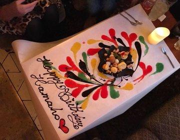 ネタバレ注意!豪華なサプライズが連発、原宿でテーブルアート「ソロモンズ」誕生日や記念日におすすめ♡