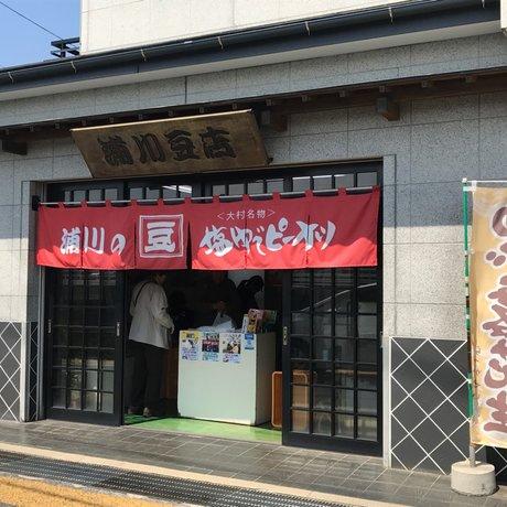 浦川豆店 本店